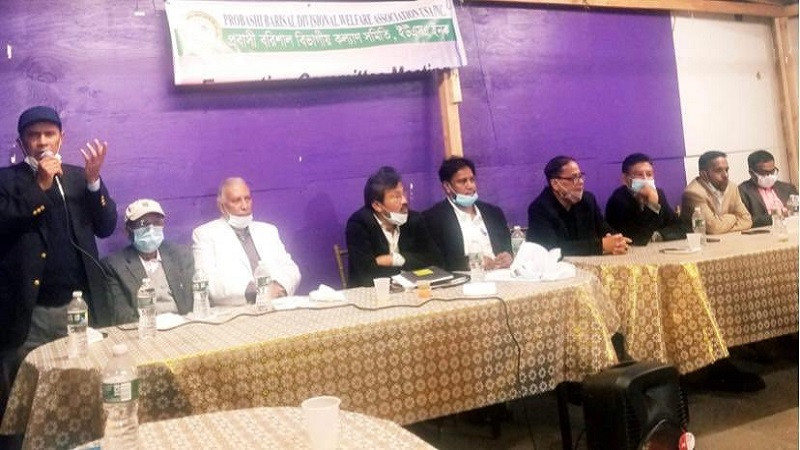 প্রবাসী বরিশাল বিভাগীয় কল্যাণ সমিতির আহ্বায়ক কমিটি গঠন