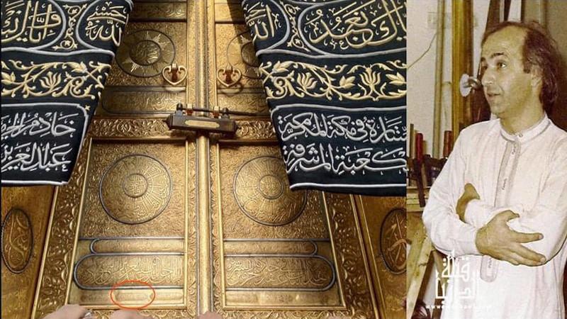 কাবার দরজার নকশাকার আল জুনদির মৃত্যু