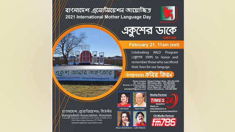 বাংলাদেশ অ্যাসোসিয়েশনের 'একুশের ডাকে'