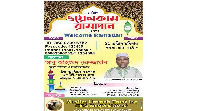 মুসলিম উম্মাহ'র ওয়েলকাম রামাদান রোববার