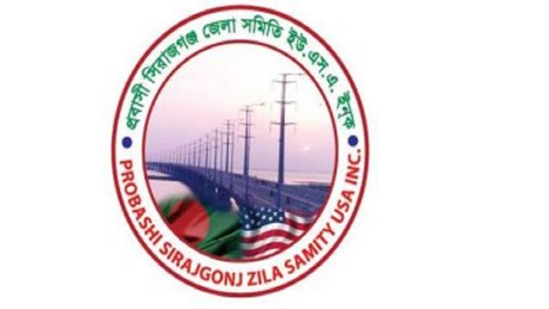 প্রবাসী সিরাজগঞ্জ সমিতির আহ্বায়ক কমিটি