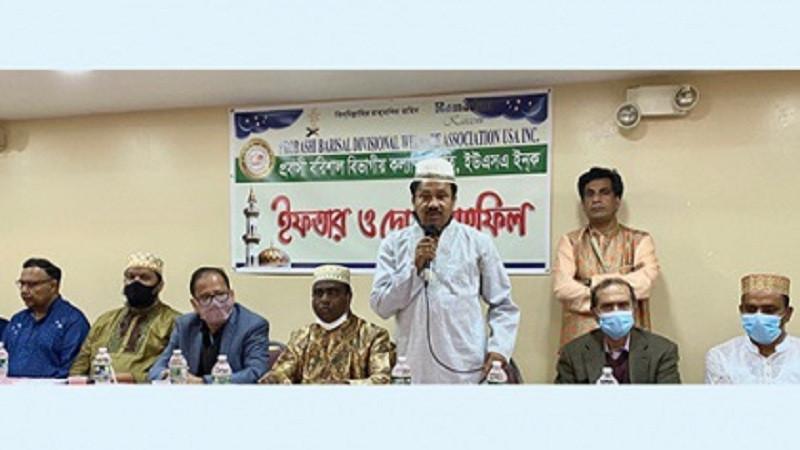 প্রবাসী বরিশাল বিভাগীয় কল্যাণ সমিতি'র দোয়া মাহফিল