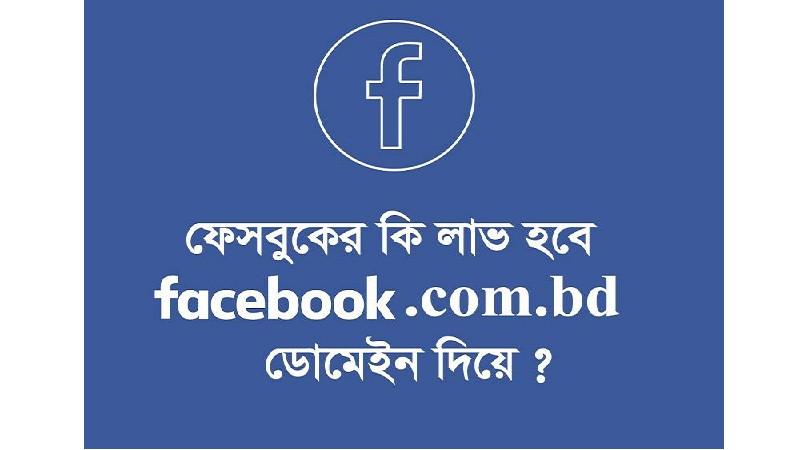 facebook.com.bd ডোমেইনটি দিয়ে কি লাভ হবে ফেসবুকের?