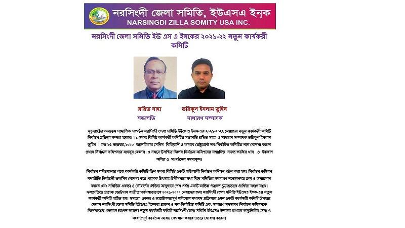 নরসিংদী জেলা সমিতি ইউএস'র নতুন কার্যকরী কমিটি