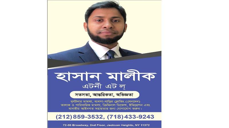 আইনী সেবা পেতে আসুন: অ্যাটর্নি হাসান মালীক