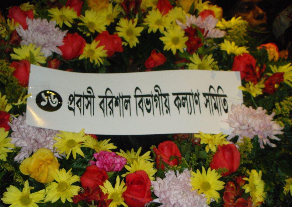 প্রবাসী বরিশাল বিভাগীয় কল্যাণ সমিতির শপথ