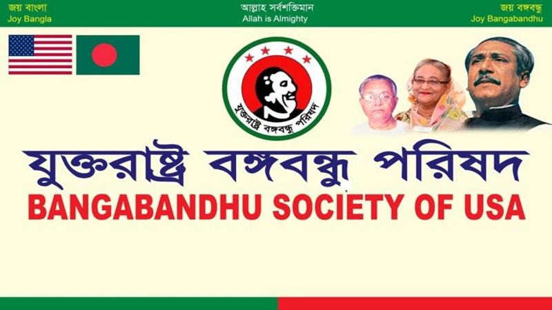 Pompeo speech condemn by Bangabandhu Parishad USA