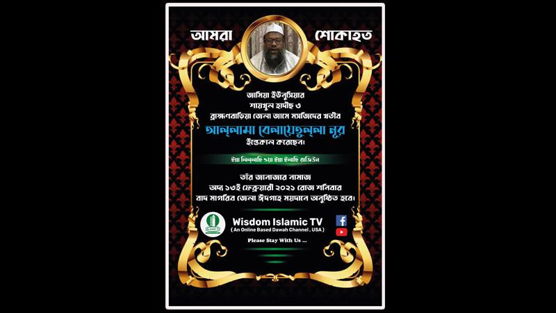 আল্লামা বেলায়েতুল্লাহ নুরের ইন্তেকালে 'উইজডম টিভি'র শোক