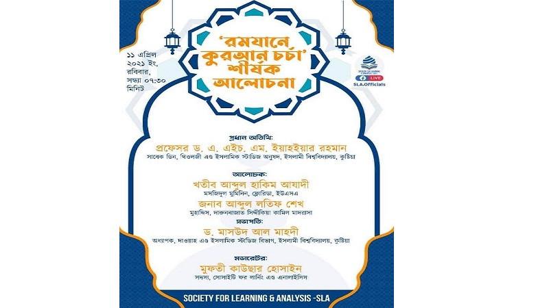 'রমাদানে কোরআন চর্চা' শীর্ষক আলোচনা ১১ এপ্রিল