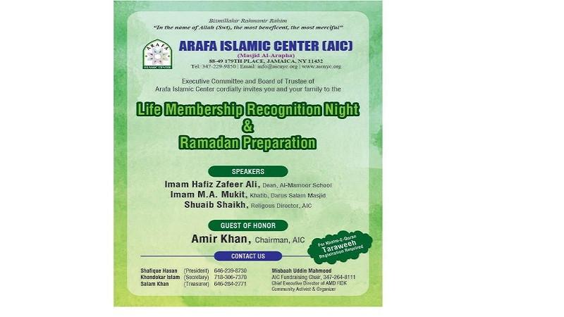 রমজান উপলক্ষে আরাফা ইসলামিক সেন্টারের অনুষ্ঠান
