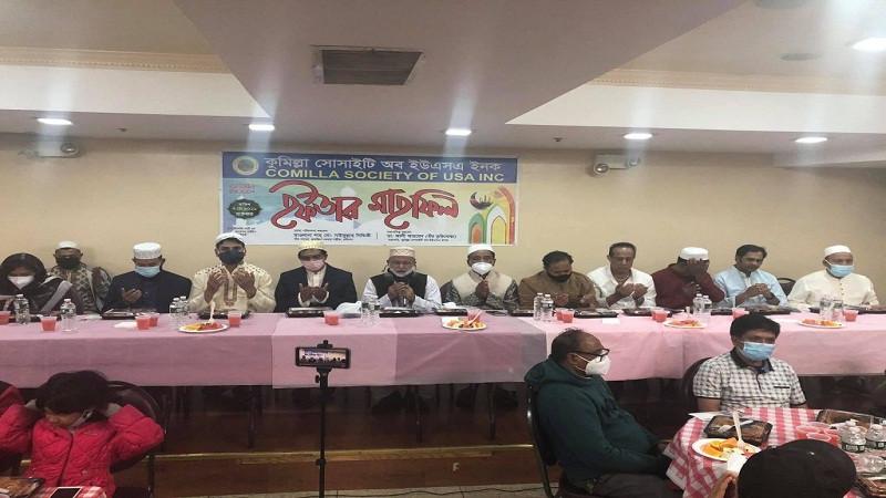 কুমিল্লা সোসাইটির ইফতার অনুষ্ঠিত